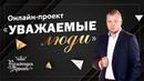Онлайн-проект «Уважаемые люди». Илья Васильев. 25.05.2020