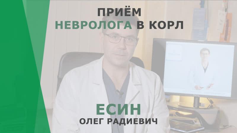 Прием невролога в КОРЛ | Есин Олег Радиевич | Невролог КОРЛ Казань