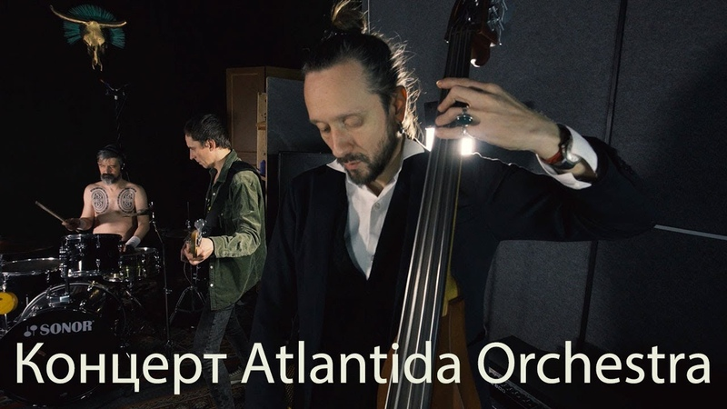Концерт Atlantida Orchestra памяти Саши Соколовой 21 03 2020