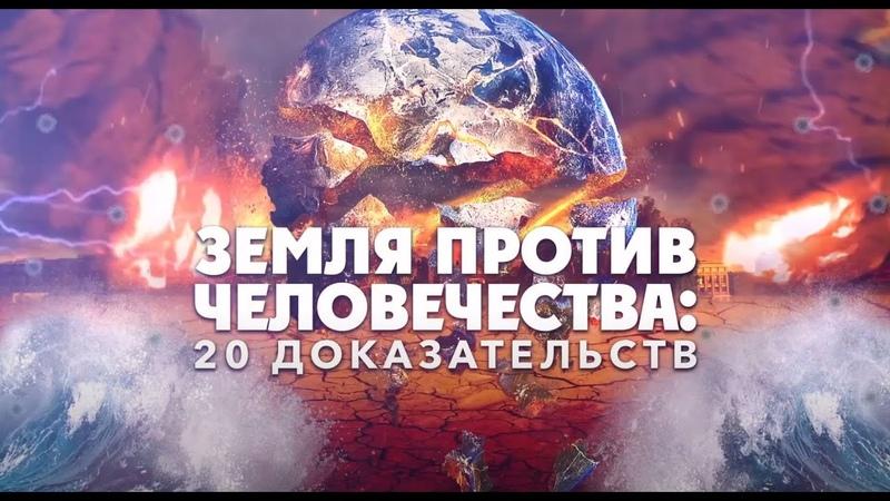 Земля против человечества 20 доказательств Документальный спецпроект 10 07 2020