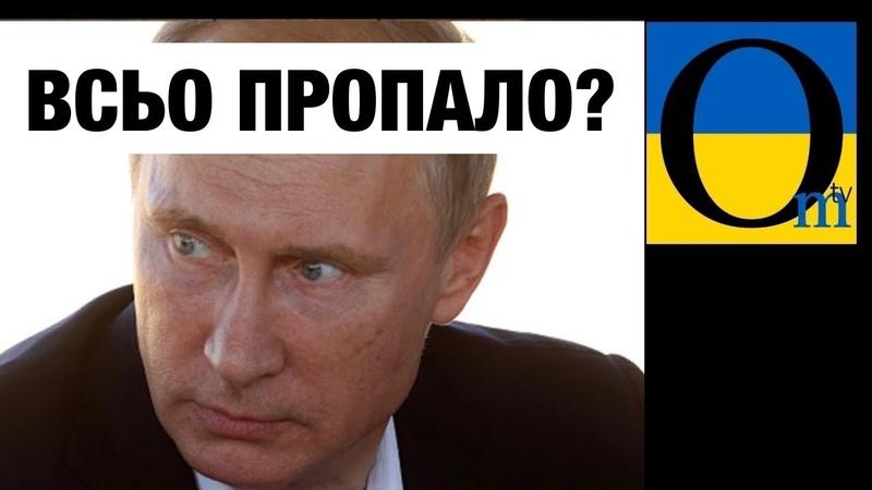 Путіністи і їх економіка розсипаються