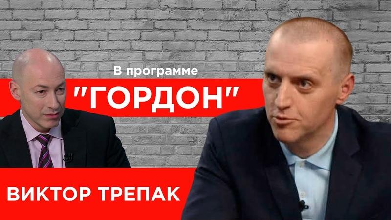 Генерал СБУ Трепак Избиение Грицаком Шокина Гандзюк агентура Баканов Порошенко ГОРДОН 2020