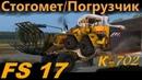 Кировец К 702 МВА УДМ 2 v1 1 XXXni мод Farming Simulator 2017 FS 17