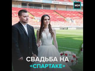 Регистрация брака на стадионе Открытие Арена  Москва 24