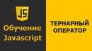 Javascript тернарный оператор | Javascript уроки для начинающих | Javascript практика (2020)