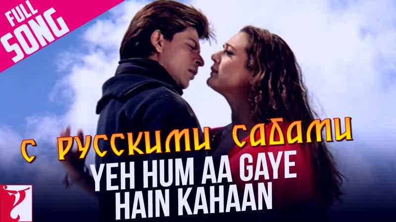 Yeh Hum Aa Gaye Hain Kahaan - Full Song ¦ Veer-Zaara ¦ Shah Rukh Khan ¦ Preity Zinta (рус.суб.)