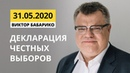 Декларация о честных выборах!