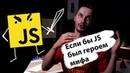 Как Джаваскрипт чуть не отменили javascript
