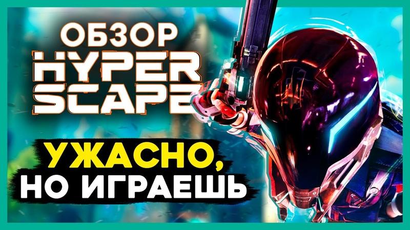 ОБЗОР Hyper Scape - зачем Ubisoft BATTLE ROYALE Хайпер одновременно можно любить и НЕНАВИДЕТЬ!