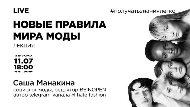 Новые правила мира моды с Сашей Манакиной