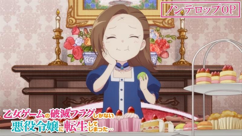 はめふら TV アニメ「乙女ゲームの破滅フラグしかない悪役令嬢に転生してしまった…」ノンテロップOP