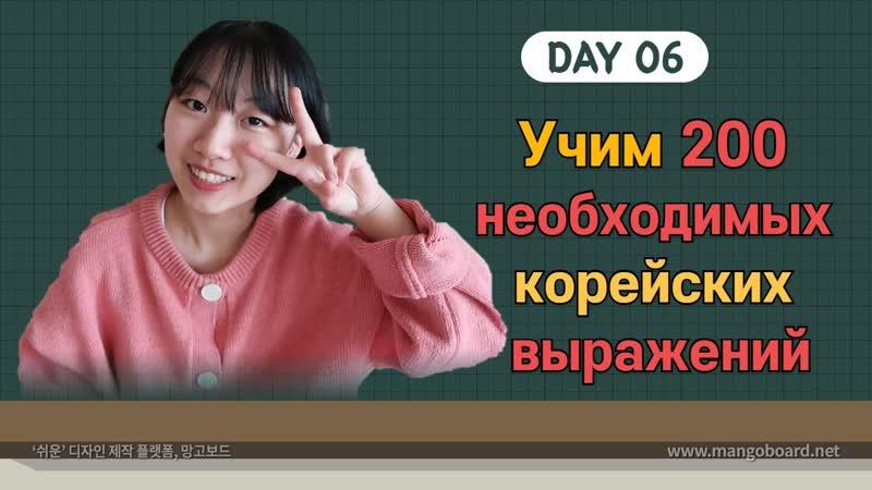 6 день Учим с Чериш 200 необходимых корейских выражений 한국어 200문장 외우고 왕초보 탈출하기