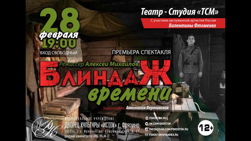 Спектакль Блиндаж, Афиша, Театр-Студия ТСМ ДК Исток