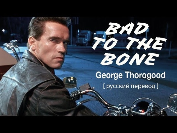 Bad to The Bone George Thorogood русский перевод
