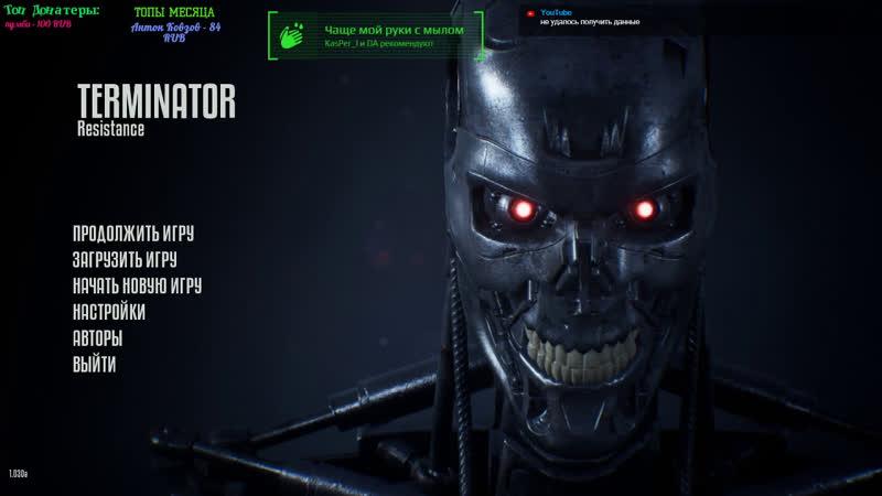 Судный день продолжается Terminator_Resistance самоизоляция Разогрев_с_Чатом подарки