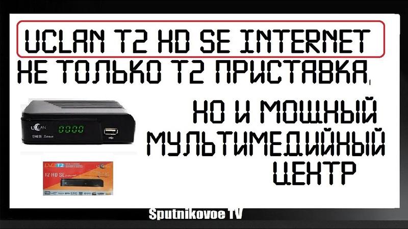 UClan T2 HD SE Internet - НЕ ТОЛЬКО Т2 ПРИСТАВКА, НО И МОЩНЫЙ МУЛЬТИМЕДИЙНЫЙ ЦЕНТР