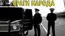 Крутейший фильм про 90-е ВРАГИ НАРОДА Русские детективы 2020 новинки