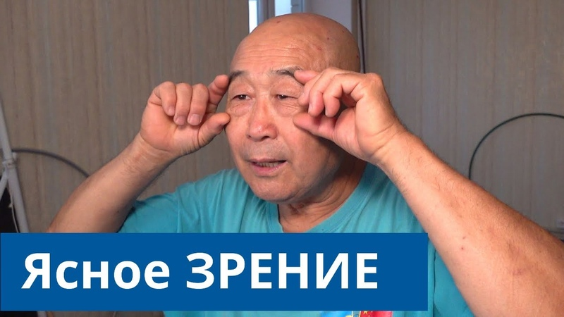 ЗРЕНИЕ упражнение для глаз Му Юйчунь во время онлайн урока