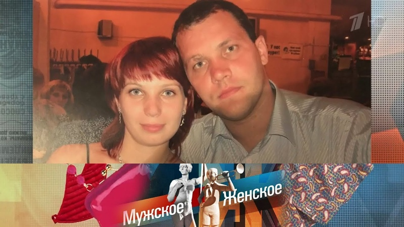 Бывшая жена Мужское Женское Выпуск от 15 04 2019