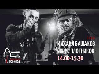 Михаил Башаков Бирис Плотников