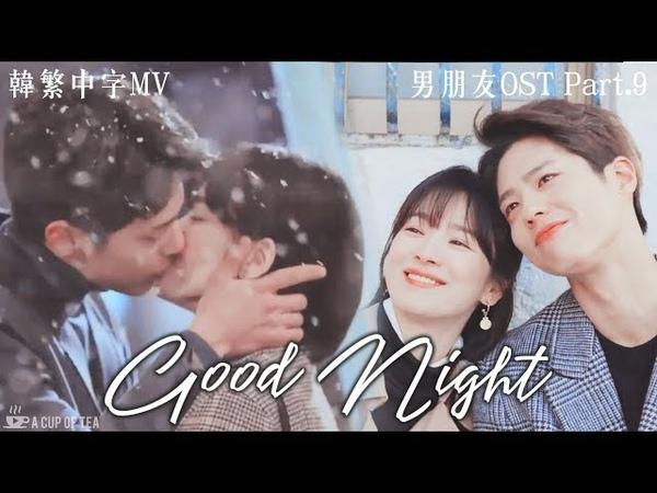 [韓繁中字MV]【男朋友OST Part.9】徐志岸 -《Good Night》| 朴寶劍金振赫❤宋慧喬車秀賢 EP9-16