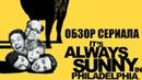 В Филадельфии всегда солнечно It's Always Sunny In Philadelphia - Лучший комедийный сериал?