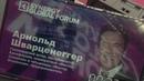 Synergy Global Forum 2019 Санкт Петербург. Арнольд Шварценеггер Человек многих талантов