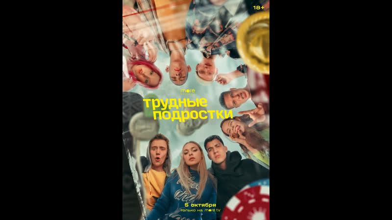 Сериал Трудные подростки 1 сезон перезалив
