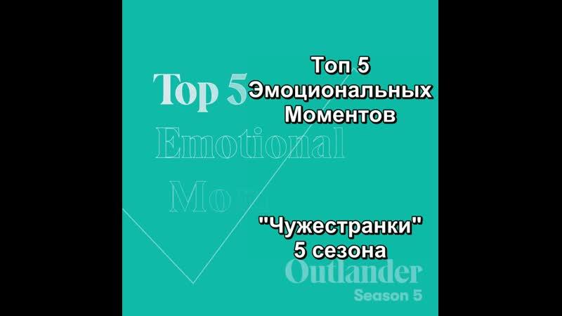 Топ 5 Самых эмоциональных моментов 5 сезона rus sub