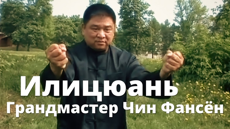 Илицюань Грандмастер Чин Фансён