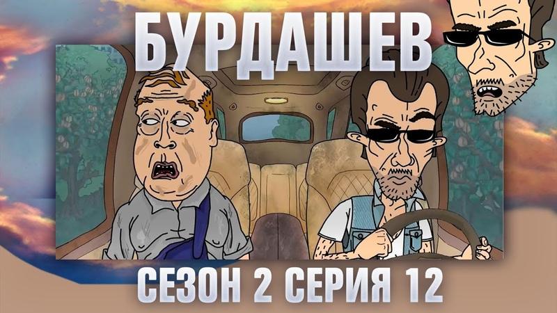 БУРДАШЕВ Сезон 2 серия 12