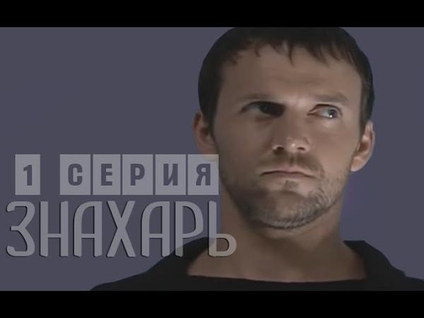 Знахарь 1 серия 2008 криминальная драма