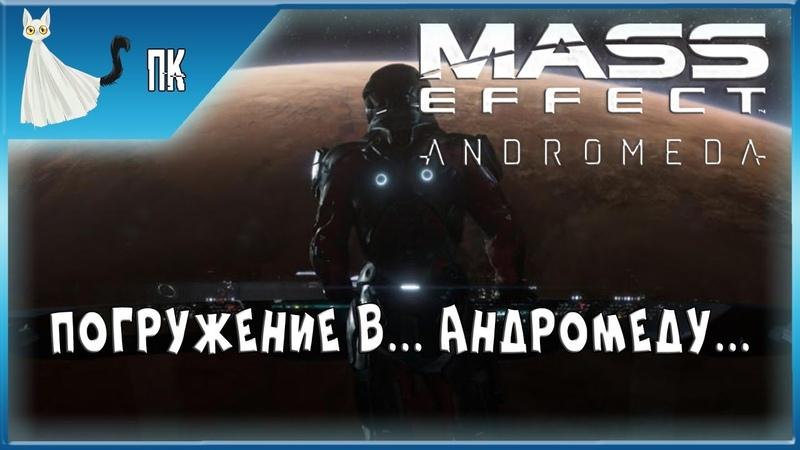 Mass Effect Andromeda ► Погружение в Андромеду 38 БЕЗУМИЕ