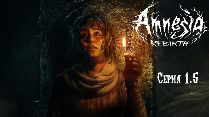 Amnesia Rebirth 1 5 Гудини