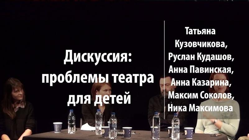 Дискуссия | Проблемы театра для детей | Руслан Кудашов, Анна Павинская, Анна Казарина | Лекториум