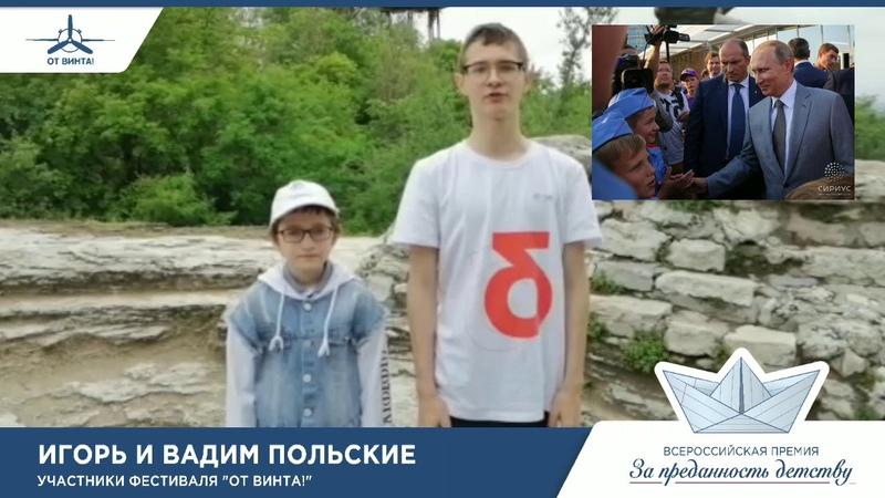 Игорь и Вадим Польские поддерживают выдвижение образовательного центра «Сириус»
