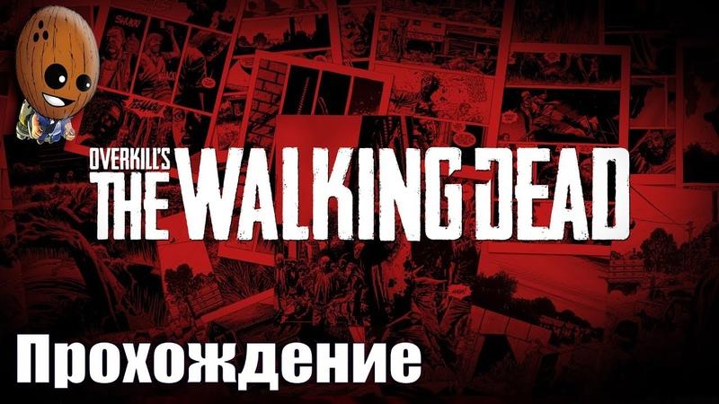 Overkill's The Walking Dead 2➤Кровь и вода Вернуть водоочистной фильтр Лучше всего не шуметь