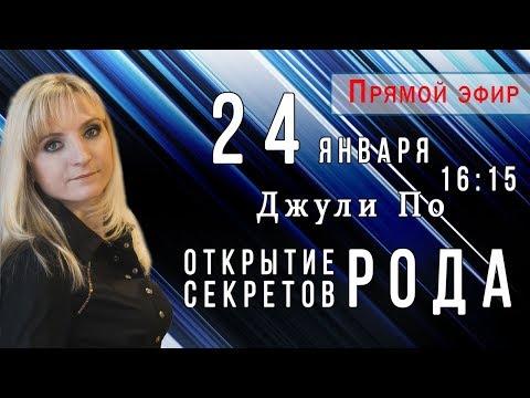Прямой эфир Лектор Джули По Открытие секретов Рода 24 01 2020 в 16 15 Москва