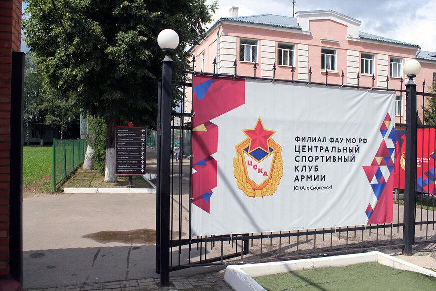 Филиал ЦСКА в Смоленске