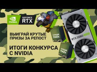Итоги конкурса с NVIDIA | GeForce RTX 2060 SUPER и GeForce GTX 1660 Ti на 23 февраля