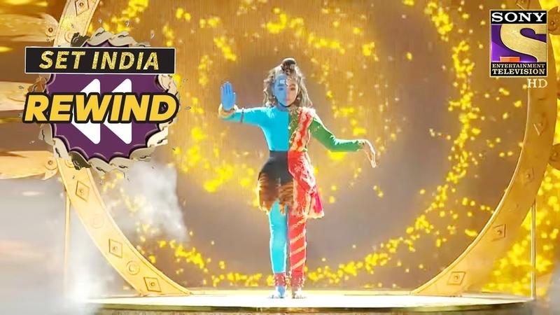 Jayshree के Satyam Shivam Sundaram Performance ने चौकाया सब को |Super Dancer|SET India Rewind 2020