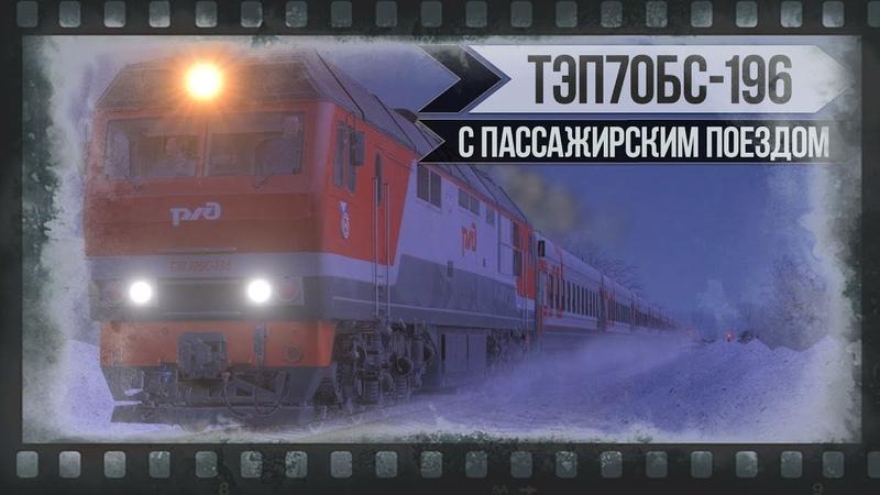 Реальные звуки в Trainz 2012 🔸 ТЭП70БС 196 с пассажирским поездом