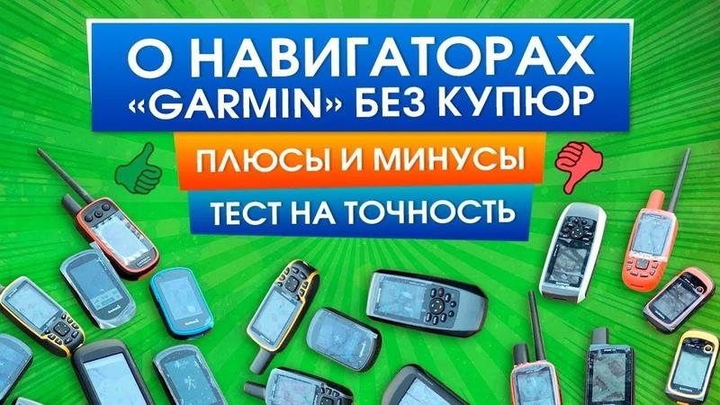 Навигаторы Гармин Обзор всех моделей Garmin eTrex GPSMAP Montana Oregon Astro Alpha