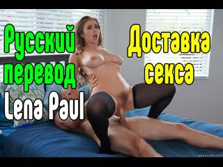 Lena Paul большие сиськи big tits [Трах, all sex, porn, big tits, Milf, инцест, порно blowjob brazzers секс анальное секс