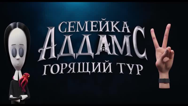 СЕМЕЙКА АДДАМС ГОРЯЩИЙ ТУР ТУР 6