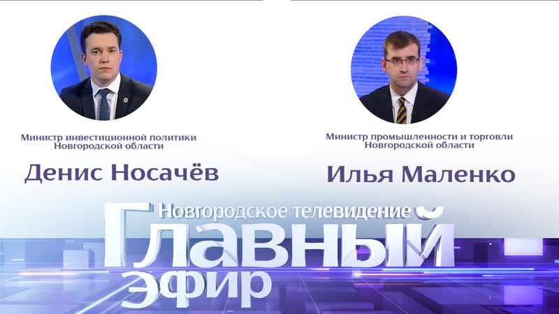 Новости Главный эфир с министром инвестполитики Д Носачёвым и министром промышленности и торговли И Маленко