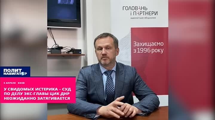 У свидомых истерика суд по делу экс главы ЦИК ДНР неожиданно затягивается