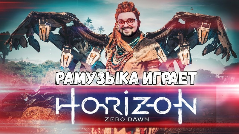 РАМУЗЫКА играет в Horizon Zero Dawn Часть 1