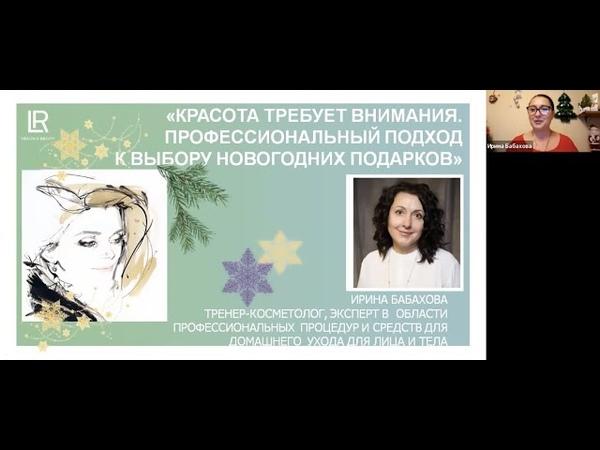 Вебінар Ірина Бабахова Краса потребує уваги. Професійний підхід до вибору новорічних продуктів