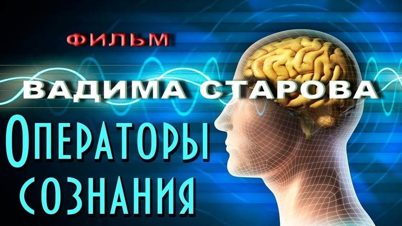 Дистанционное Пси воздействие на людей Операторы Сознания Фильм Вадима Старова